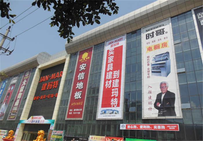 位于涪陵鹅颈关由亚搏app官网方集团开发建设11万㎡的建材市场